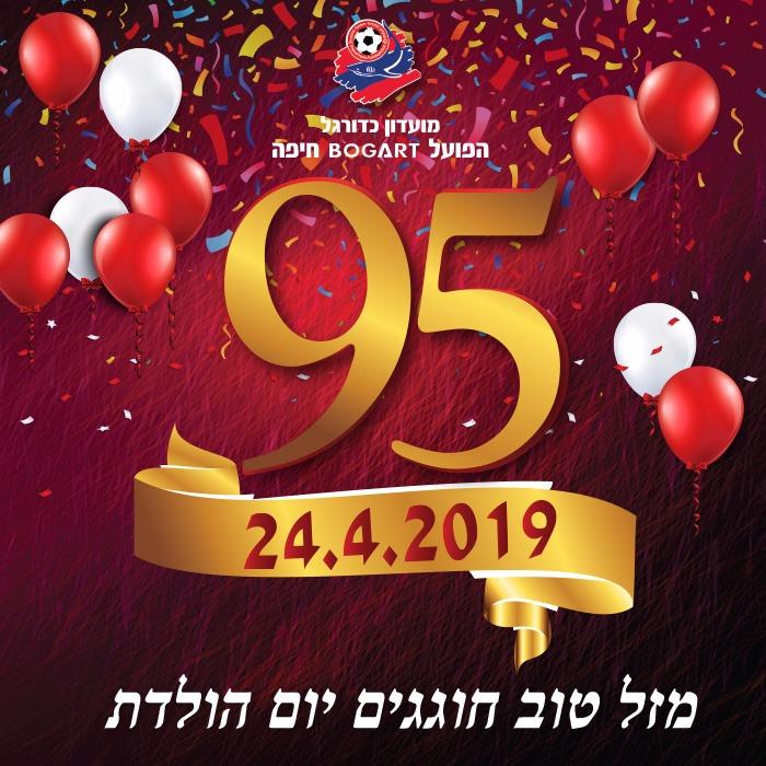 יום הולדת שמח-הפועל חיפה חוגגת 95 שנה!