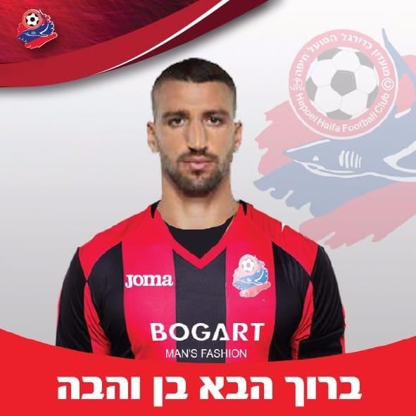 הבלם בן והבה חתם לשתי עונות במועדון