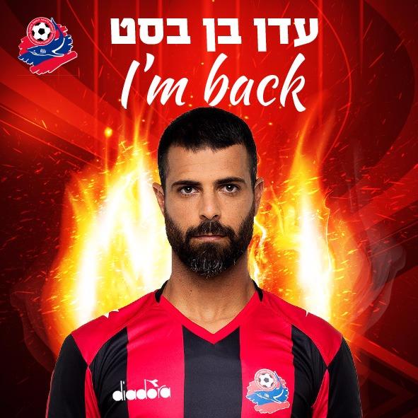 חזר הביתה.עדן בן בסט חתם לשתי עונות בהפועל חיפה