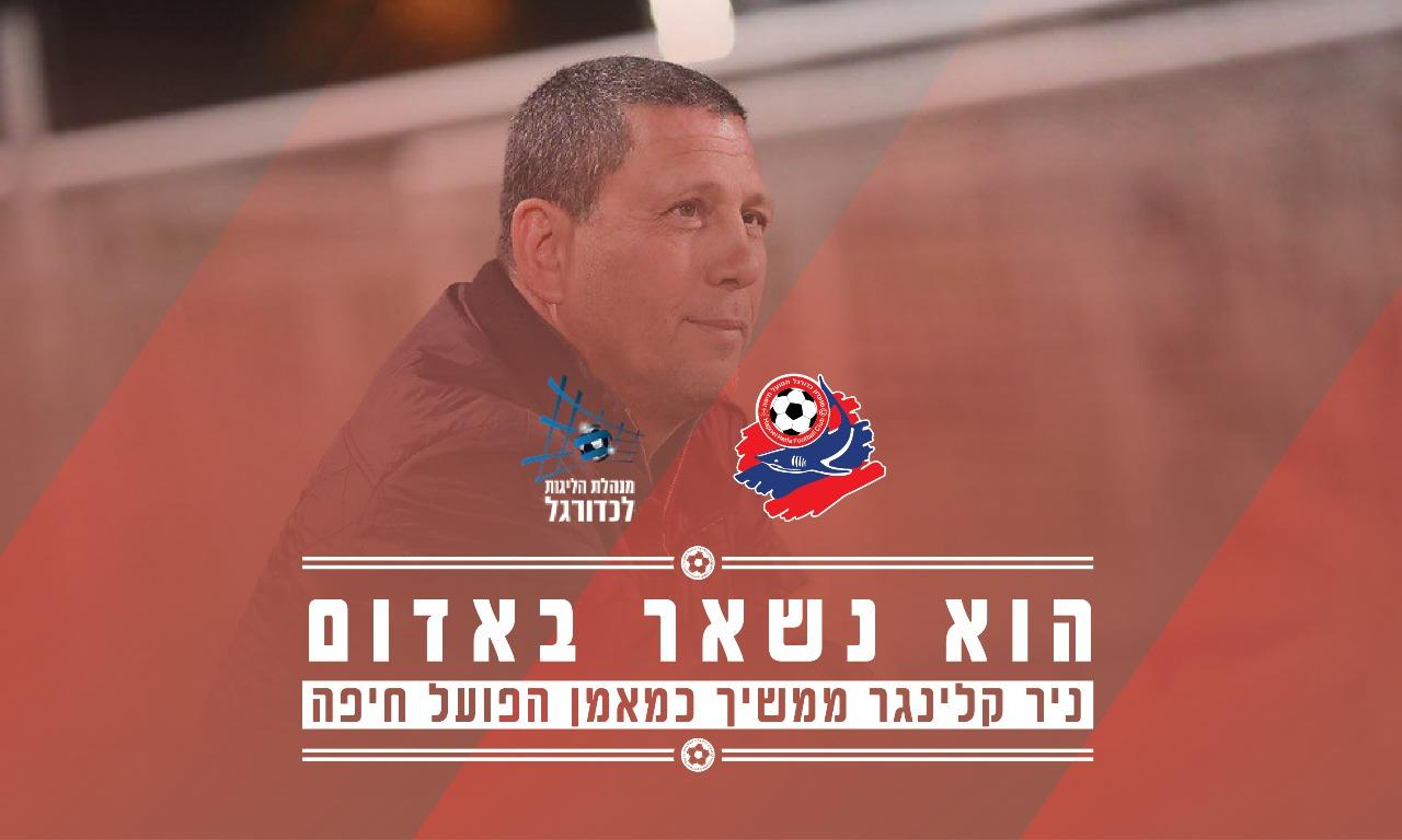 ניר קלינגר ממשיך כמאמן הפועל חיפה