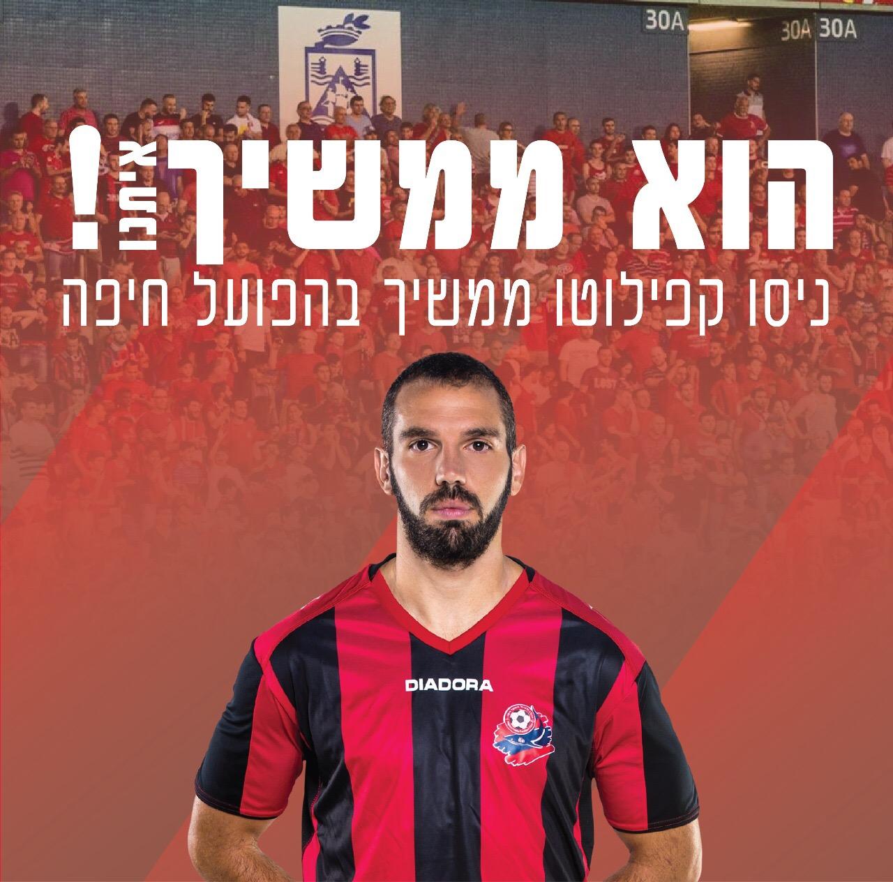 ניסו קפילוטו חתם לעונה נוספת בהפועל חיפה